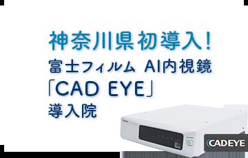 神奈川県初導入!富士フィルム AI内視鏡「CAD EYE」導入院