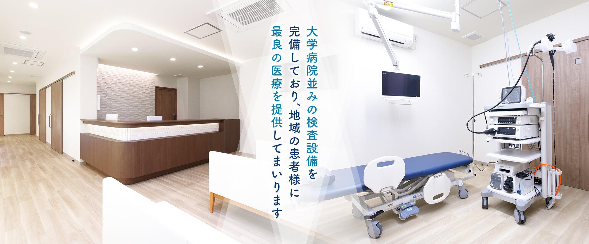 大学病院並みの検査設備を完備しており、地域の患者様に最良の医療を提供してまいります