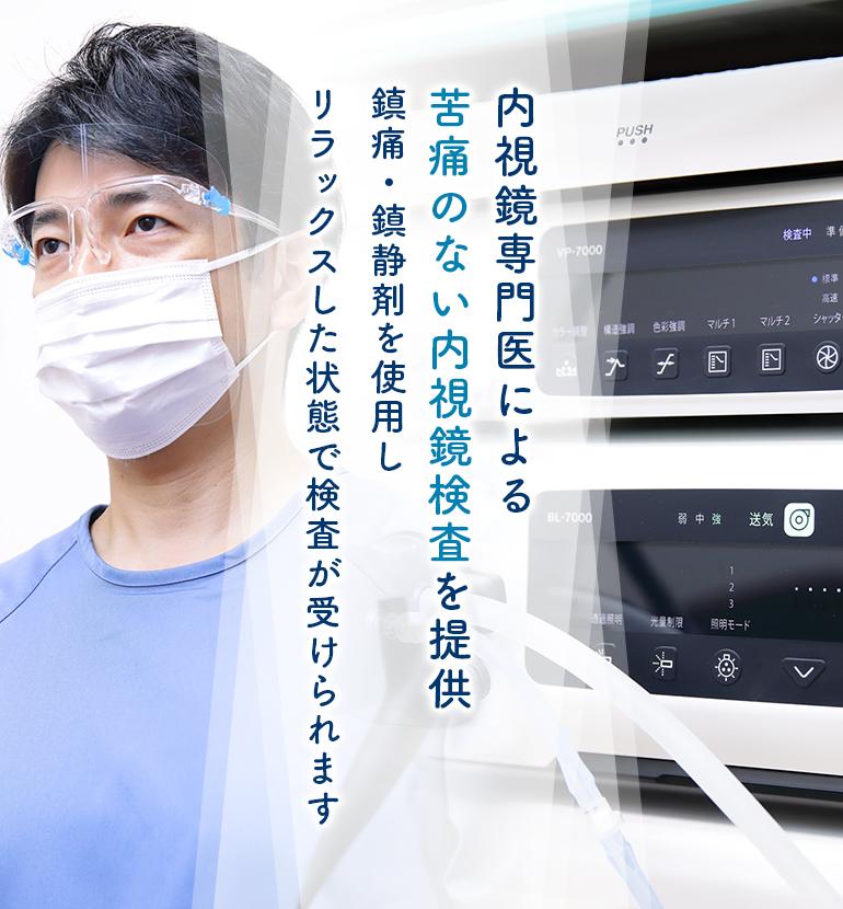 内視鏡専門医による苦痛のない内視鏡検査を提供眠っている間に検査が終わります