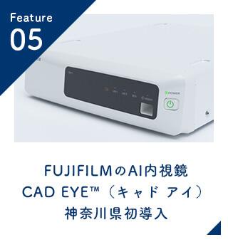 FUJIFILMのAI内視鏡CAD EYE(キャド アイ)神奈川県初導入