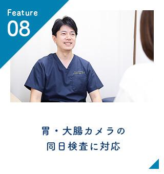 胃・大腸カメラの同日検査に対応