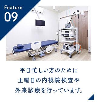 平日忙しい方のために土曜日の内視鏡検査や外来診療を行っています。